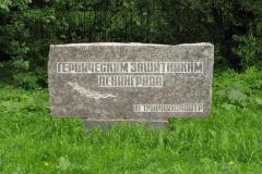 Кладбище «Остров Декабристов» 10