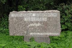 Кладбище «Остров Декабристов» 11