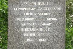 Кладбище «Остров Декабристов» 4