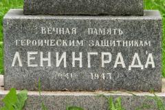 Кладбище «Остров Декабристов» 7