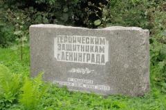 Кладбище «Остров Декабристов» 9