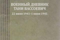 Военный-дневник-Тани-Вассоевич