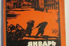 Книги про Блокаду Ленинграда (1)