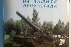 Морской арсенал на защите Ленинграда