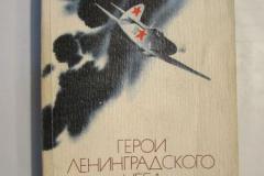 Книги про Блокаду Ленинграда (101)