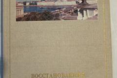 Книги про Блокаду Ленинграда (102)