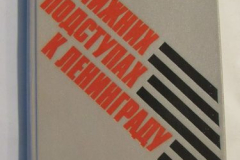 На ближних подступах к Ленинграду