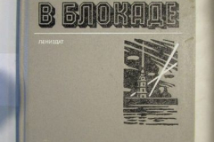 Книги про Блокаду Ленинграда (104)