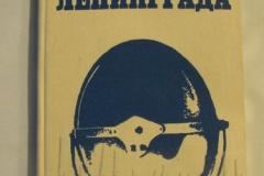 Книги про Блокаду Ленинграда (106)