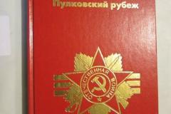 Книги про Блокаду Ленинграда (107)