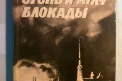 Книги про Блокаду Ленинграда (108)