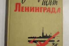 Книги про Блокаду Ленинграда (109)