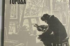 Книги про Блокаду Ленинграда (11)