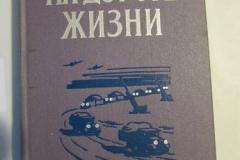 Книги про Блокаду Ленинграда (110)