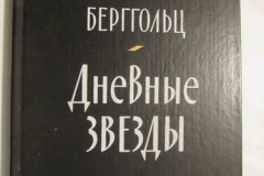 Книги про Блокаду Ленинграда (112)