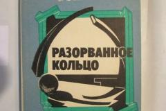 Книги про Блокаду Ленинграда (113)