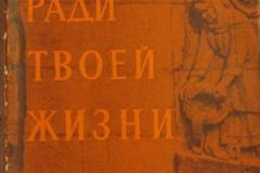 Книги про Блокаду Ленинграда (116)