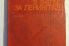Вторая ударная в битве за Ленинград