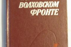 Книги про Блокаду Ленинграда (119)
