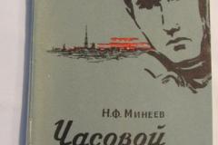 Часовой ленинградского неба