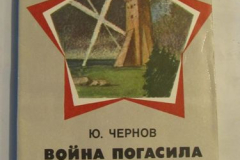 Война погасила маяки