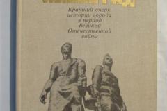 Книги про Блокаду Ленинграда (124)