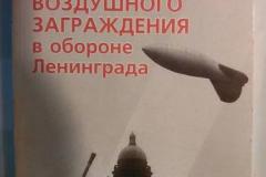 Аэростаты воздушного заграждения в обороне Ленинграда