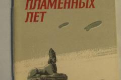 Книги про Блокаду Ленинграда (128)