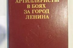 Книги про Блокаду Ленинграда (131)