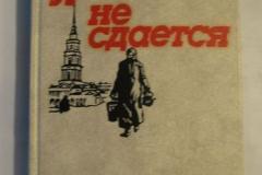 Книги про Блокаду Ленинграда (135)
