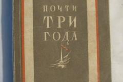 Книги про Блокаду Ленинграда (137)