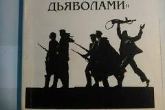 Книги про Блокаду Ленинграда (139)