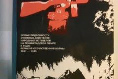 Книги про Блокаду Ленинграда (14)