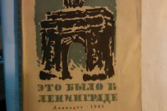 Это было в Ленинграде