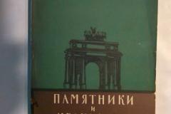 Памятники и хранилища боевой славы в Ленинграде