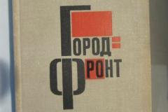 Книги про Блокаду Ленинграда (146)