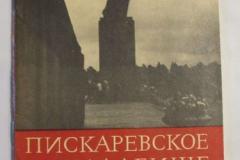 Книги про Блокаду Ленинграда (150)