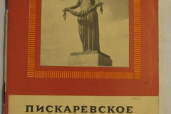 Туристу о Ленинграде: Пискарёвское кладбище