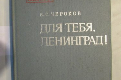 Книги про Блокаду Ленинграда (152)