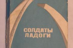 Книги про Блокаду Ленинграда (154)