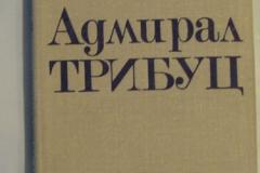 Книги про Блокаду Ленинграда (159)