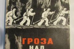Книги про Блокаду Ленинграда (16)