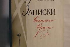 Книги про Блокаду Ленинграда (160)