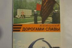 Книги про Блокаду Ленинграда (162)