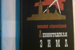 Книги про Блокаду Ленинграда (163)