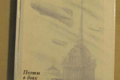 Книги про Блокаду Ленинграда (165)