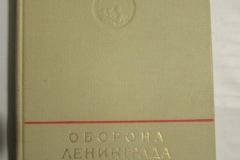 Оборона Ленинграда 1941-1945
