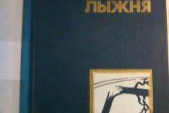 Книги про Блокаду Ленинграда (167)