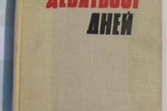 Книги про Блокаду Ленинграда (168)