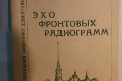 Эхо фронтовых радиограмм
